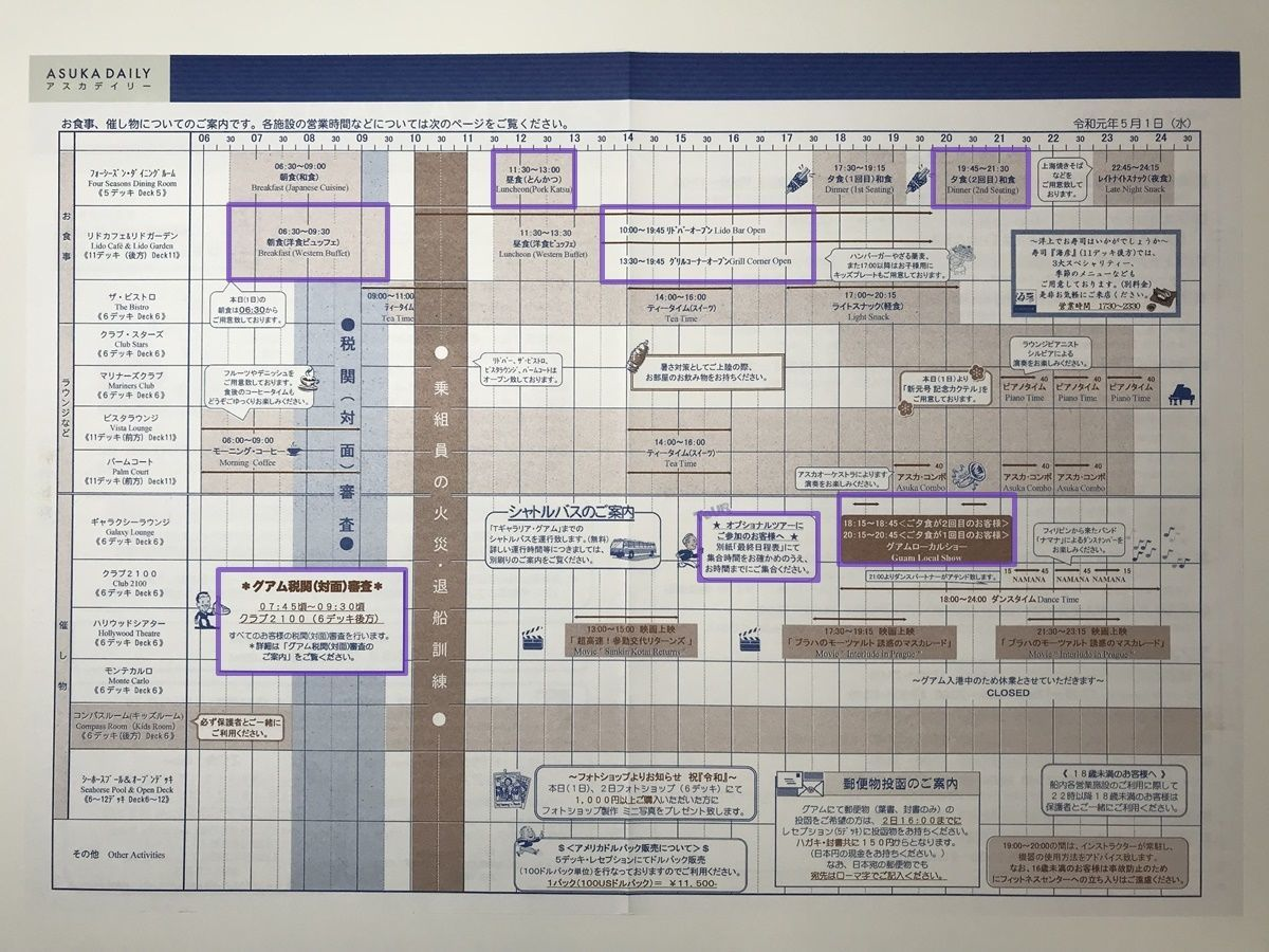 【飛鳥Ⅱ 乗船記⑨乗船6日目】2019年ゴールデンウィーク サイパン・グアムクルーズ 10泊11日 アスカデイリー