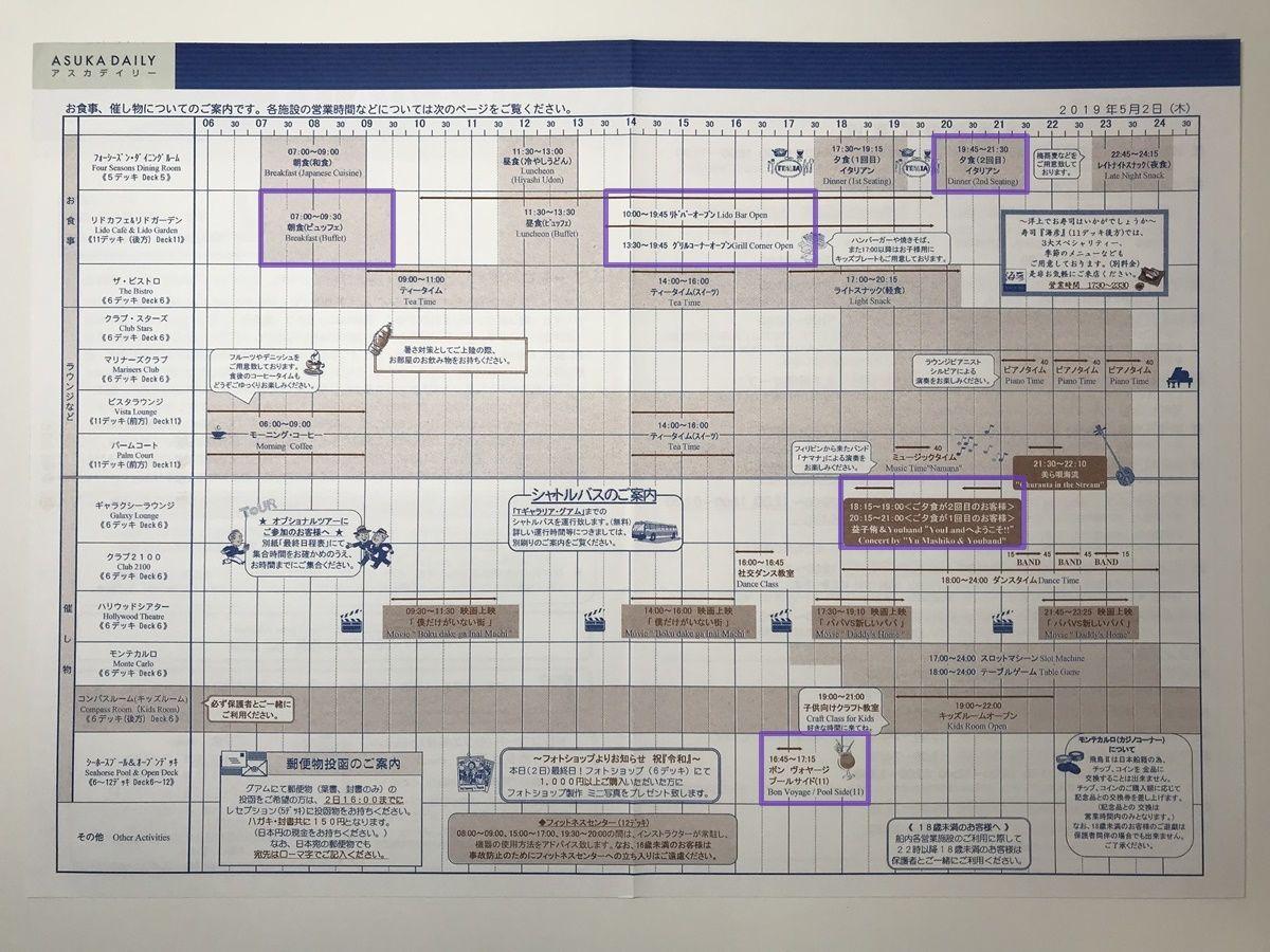 【飛鳥Ⅱ 乗船記⑩乗船7日目】2019年ゴールデンウィーク サイパン・グアムクルーズ 10泊11日 アスカデイリー