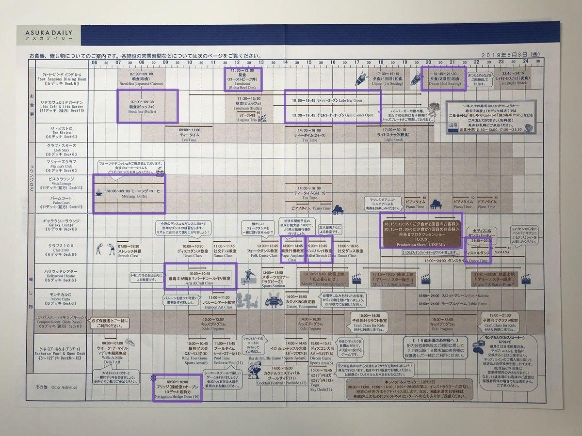 【飛鳥Ⅱ 乗船記⑪乗船8日目】2019年ゴールデンウィーク サイパン・グアムクルーズ 10泊11日 アスカデイリー