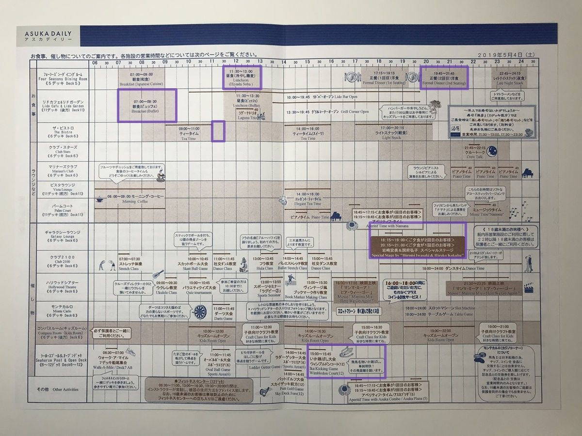 【飛鳥Ⅱ 乗船記⑫乗船9日目】2019年ゴールデンウィーク サイパン・グアムクルーズ 10泊11日 アスカデイリー