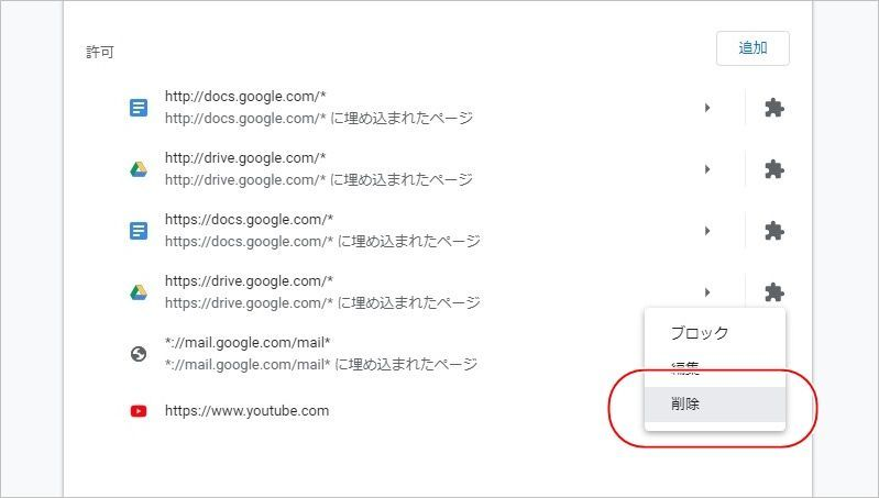 Google Chromeでデスクトップ通知の消し方