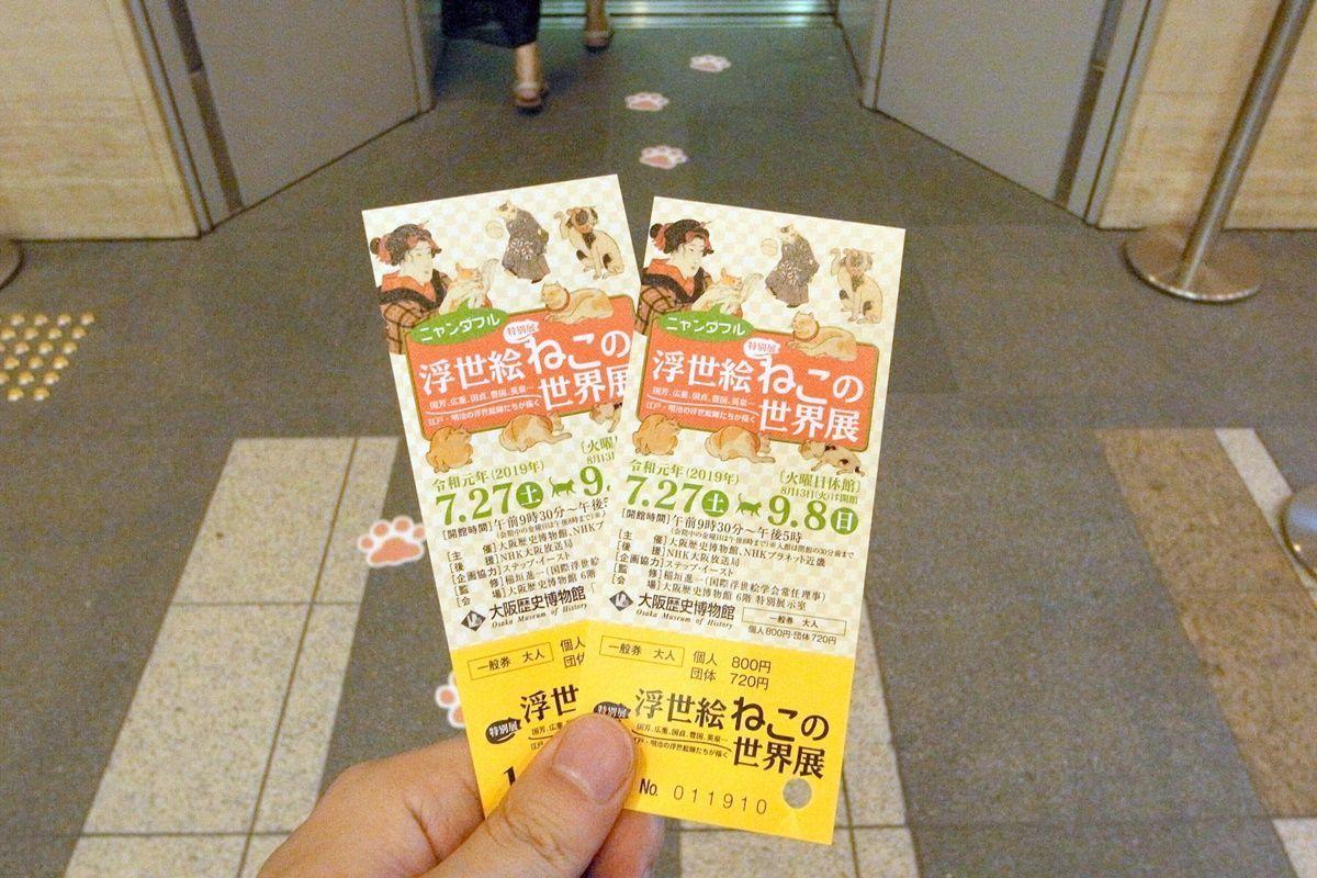 【大阪】歴史博物館『ニャンダフル 浮世絵ねこの世界展』の感想