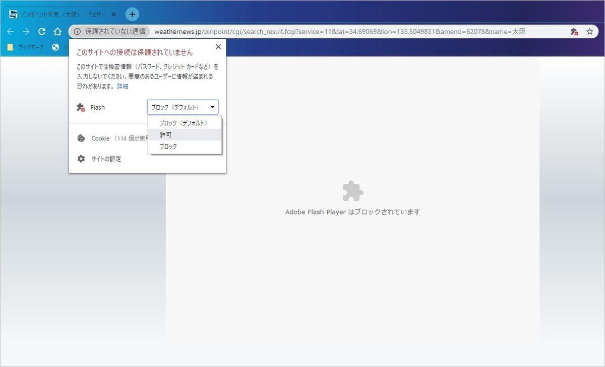 Chromeのバージョン76でflashを有効にする