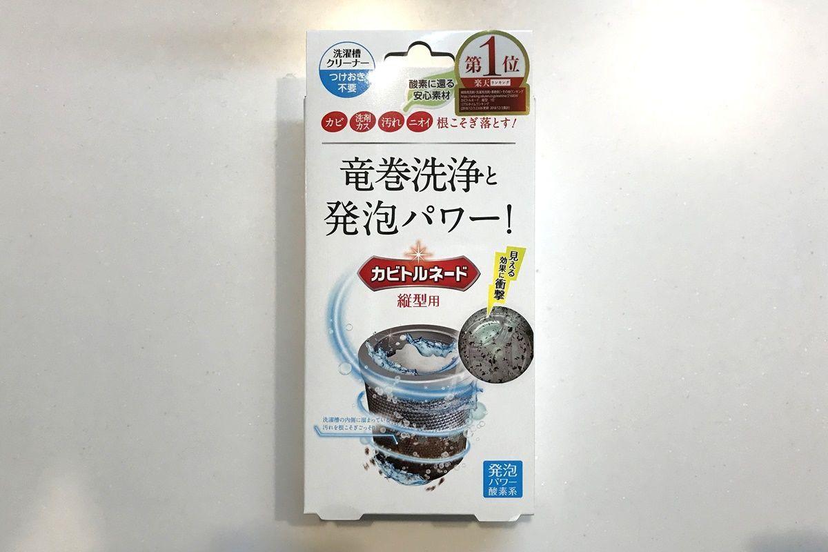 洗濯槽クリーナー『カビトルネード』の効果!