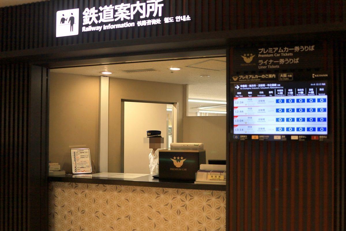 【京都】京阪電車の『プレミアムカー』に乗りました
