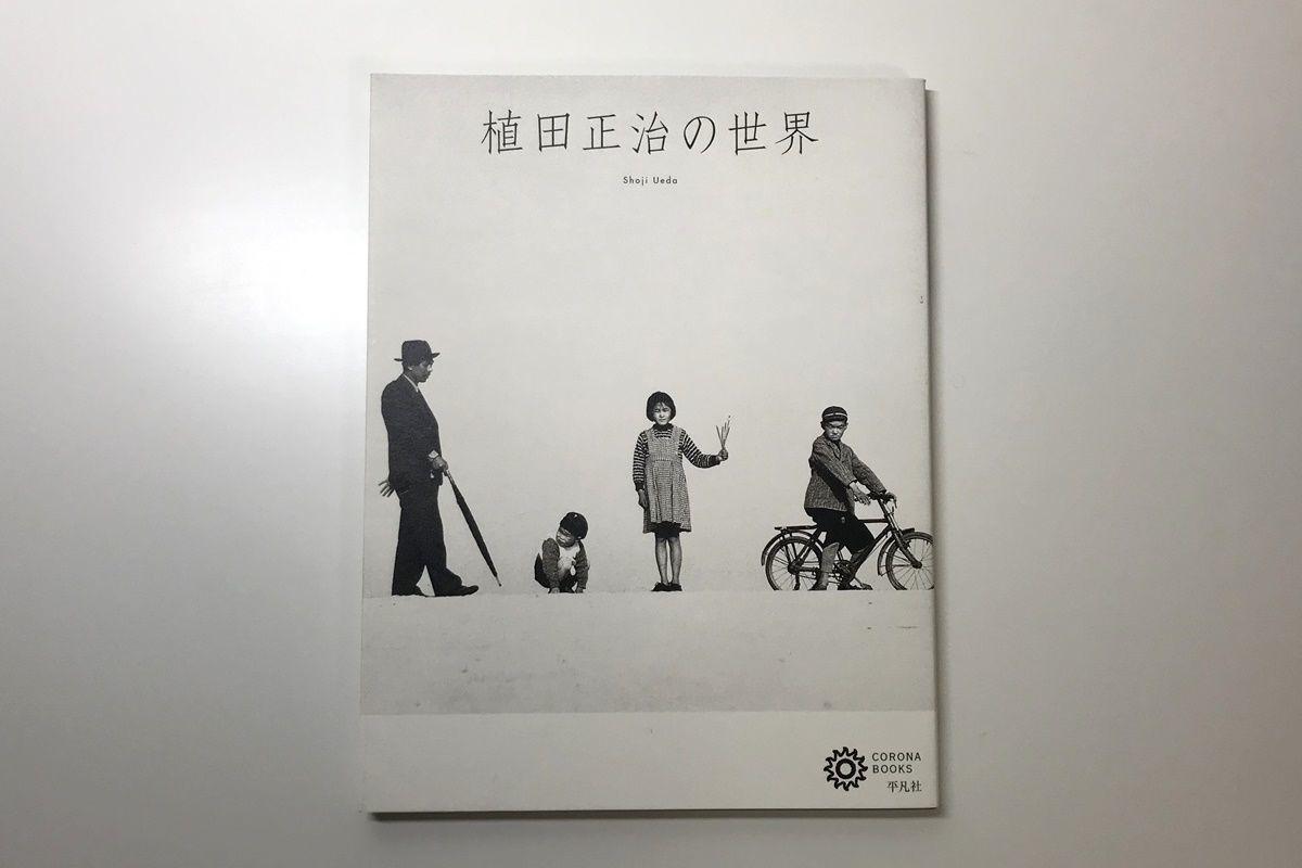 【鳥取】植田正治写真美術館の感想