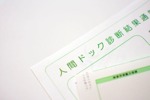 人生初の人間ドック!大阪でバリウム・胃カメラ無しの血液検査ができる病院を探しました