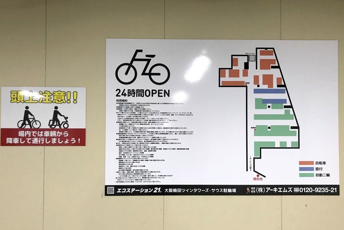 大阪駅・梅田のバイク駐車場は阪神百貨店の地下駐輪場がオススメ