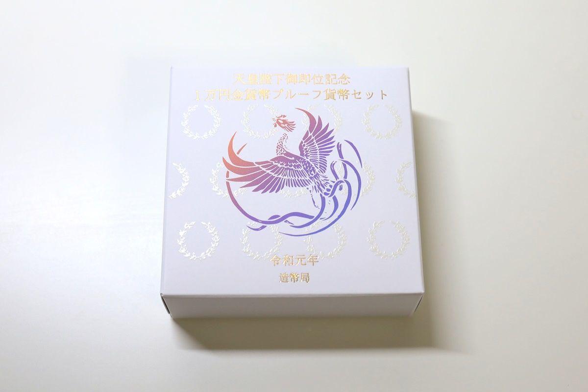 天皇陛下御即位記念一万円金貨幣プルーフ貨幣セットを購入しました