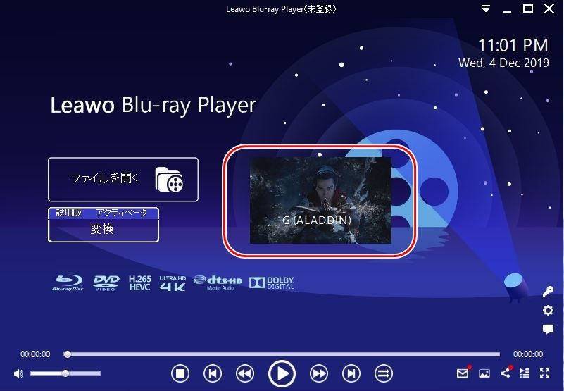 ブルーレイドライブ非搭載のパソコンで市販のブルーレイディスクを見る方法
