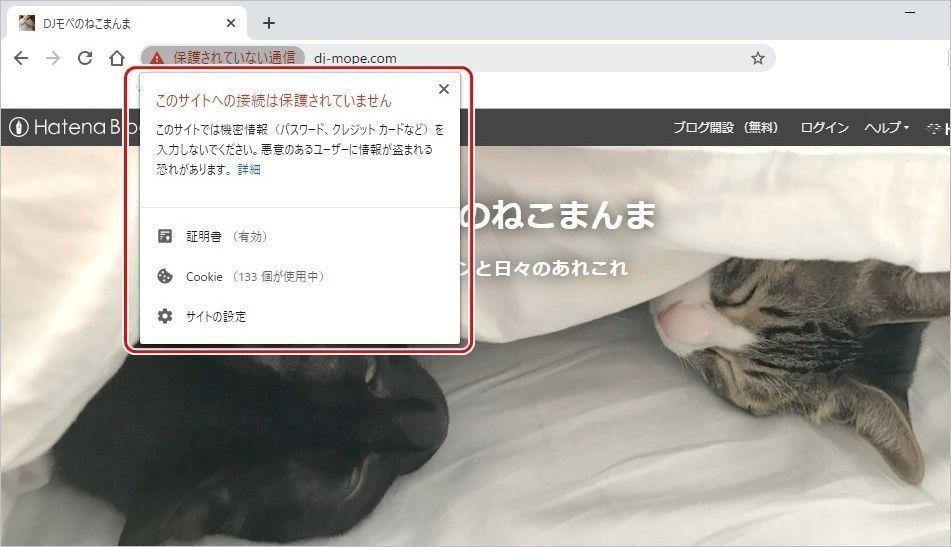 【はてなブログ】『安全でないサイトについての警告表示』が出る原因と対策