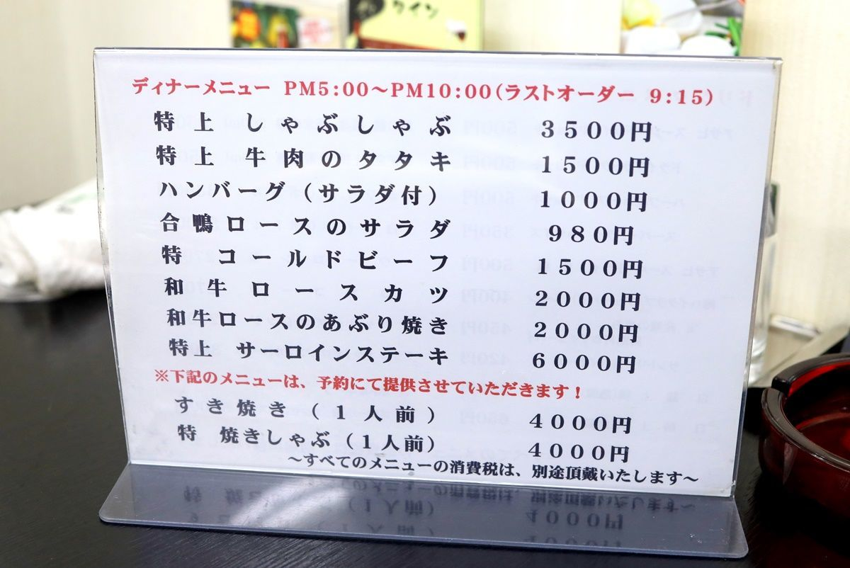 【大阪】ミシュラン掲載のしゃぶしゃぶ店『やすだ』で特上しゃぶしゃぶを食べました