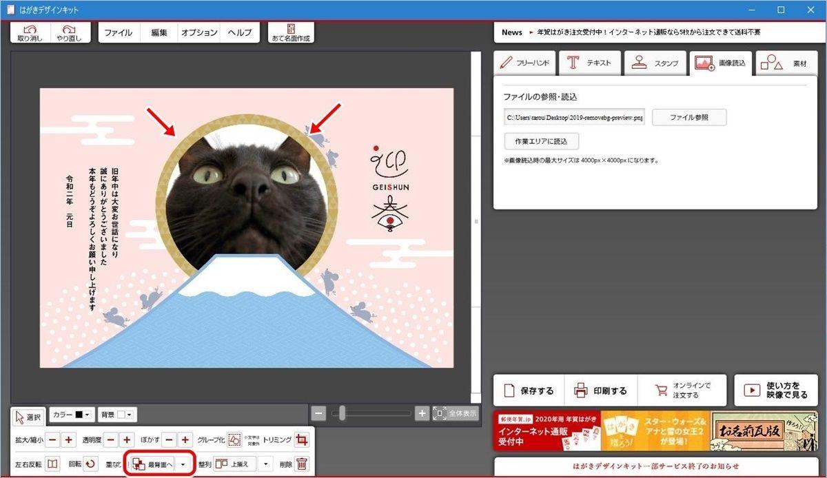 【年賀状作成】はがきデザインキットの便利テク!写真の一部だけフレームからはみ出させる小技