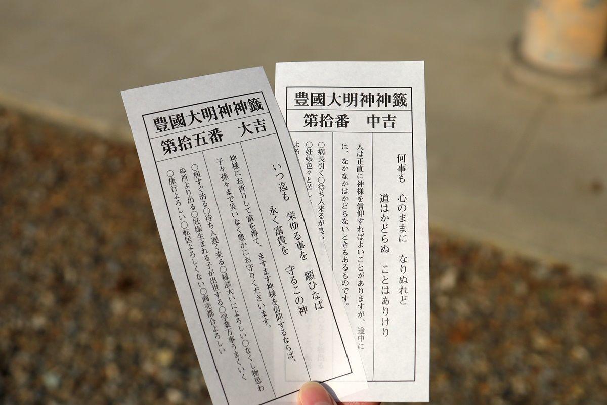 【大阪】大阪城にある『豊國神社(ほうこくじんじゃ)』へ初詣に行きました