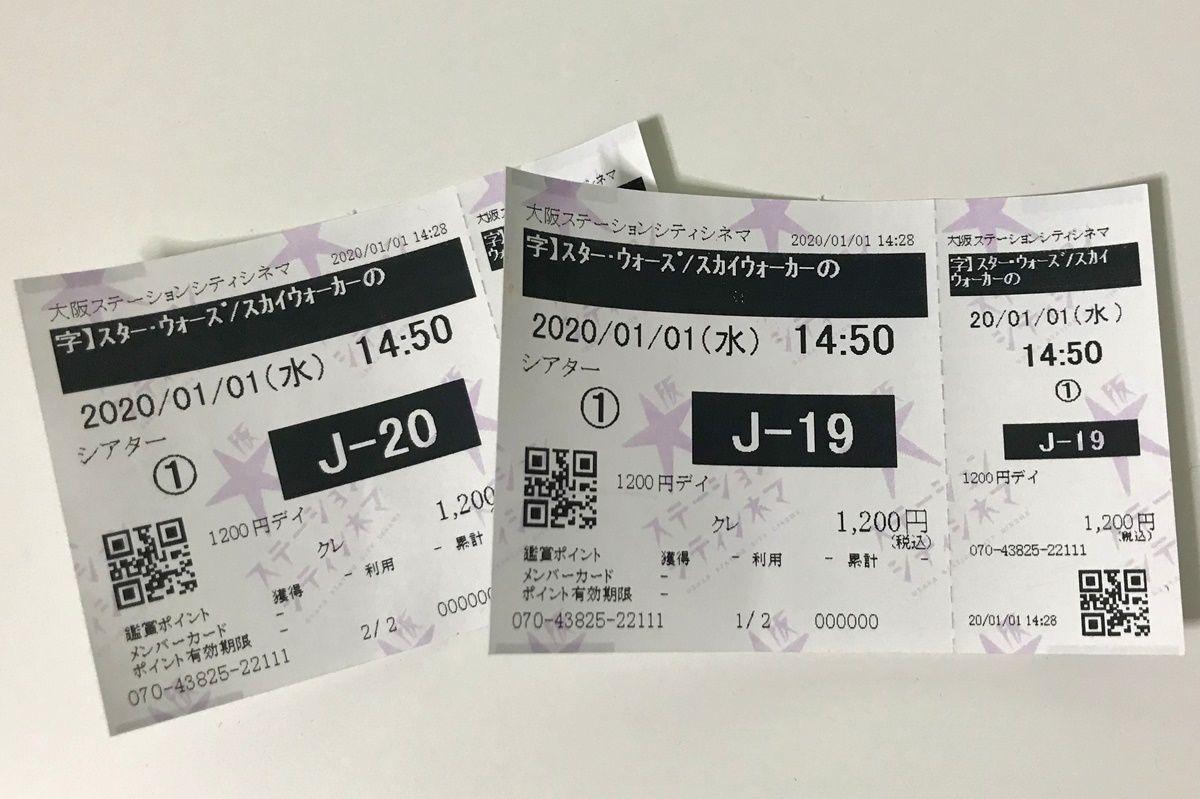 元日の大阪ステーションシティシネマで『スター・ウォーズ/スカイウォーカーの夜明け』を観ました