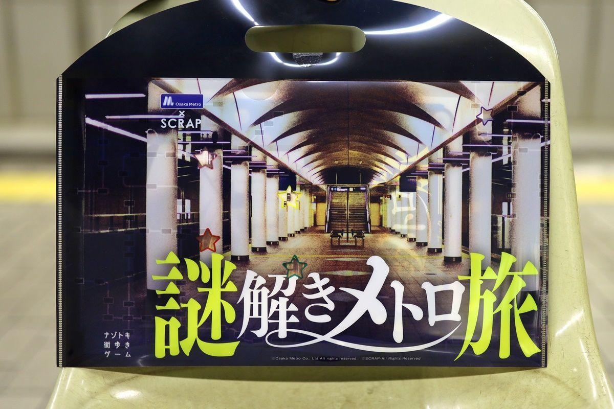 【大阪】リアル脱出ゲーム『謎解きメトロ旅』の感想