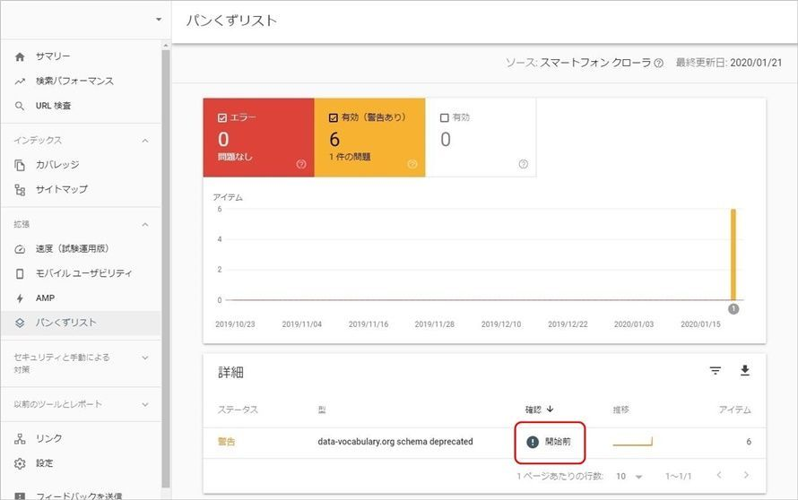 【Search Console】はてなブログで『パンくずリストの問題の修正』について確認
