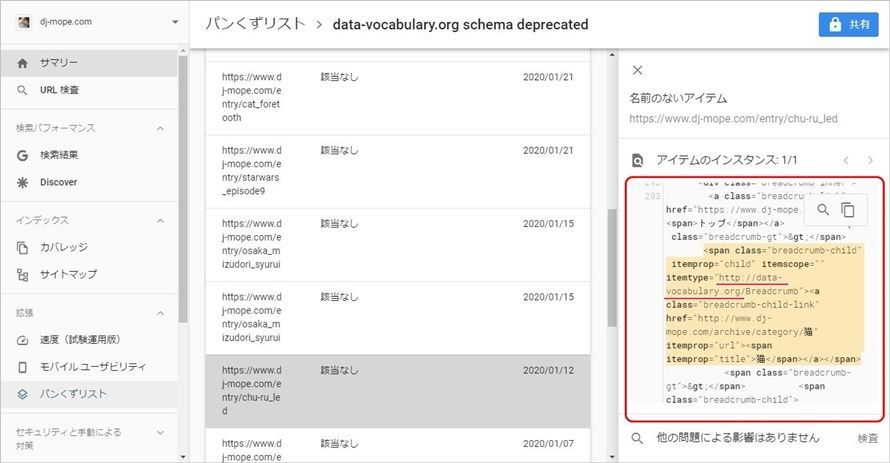【Search Console】はてなブログで『パンくずリストの問題の修正』について確認