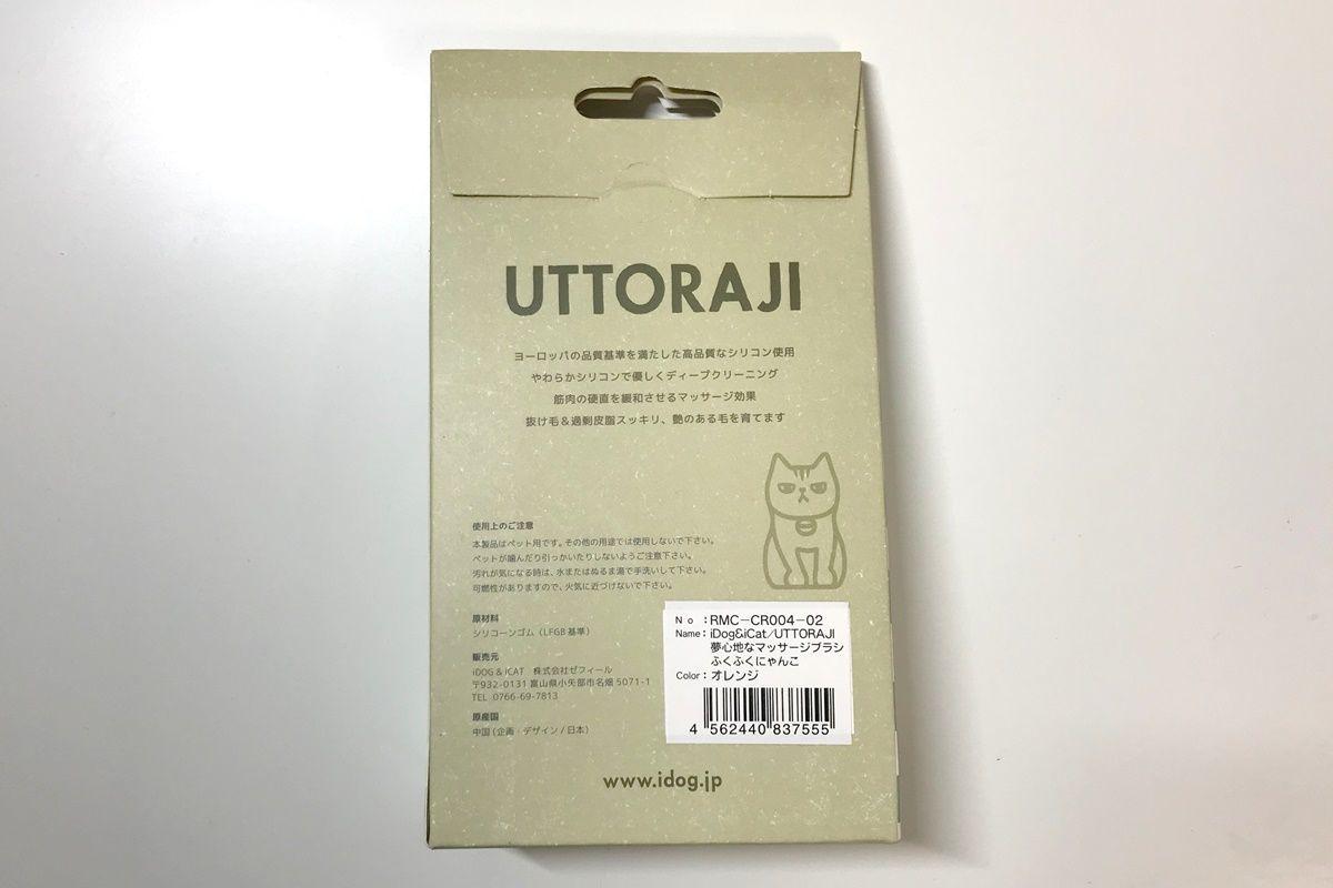 可愛い猫型シリコンブラシ『iCat UTTORAJI』を買いました