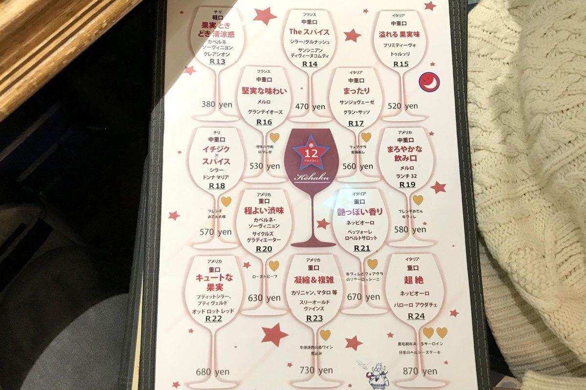 【大阪】フレンチおでん『赤白(コウハク)』で昼飲み!平日はワイン20%増量