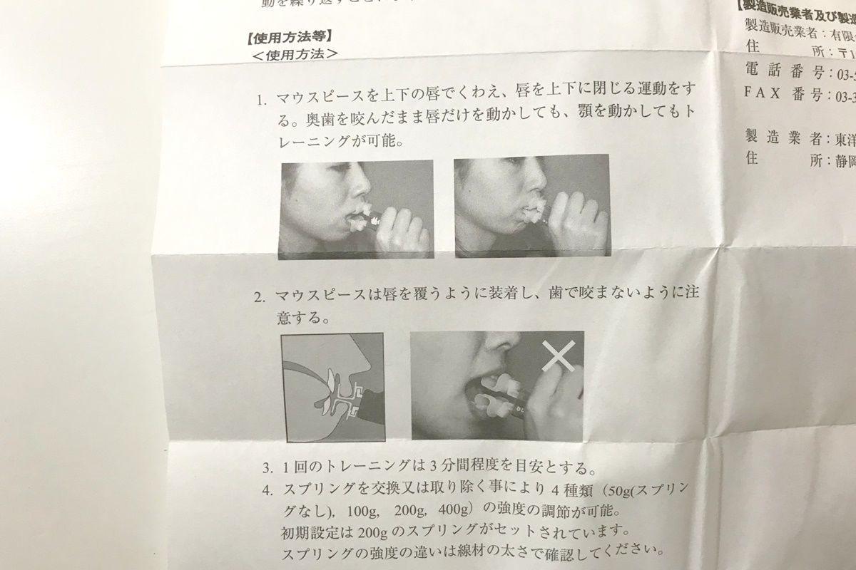 【いびき対策その4】口唇閉鎖力を鍛えるトレーニンググッズ『とじろーくん』を試す