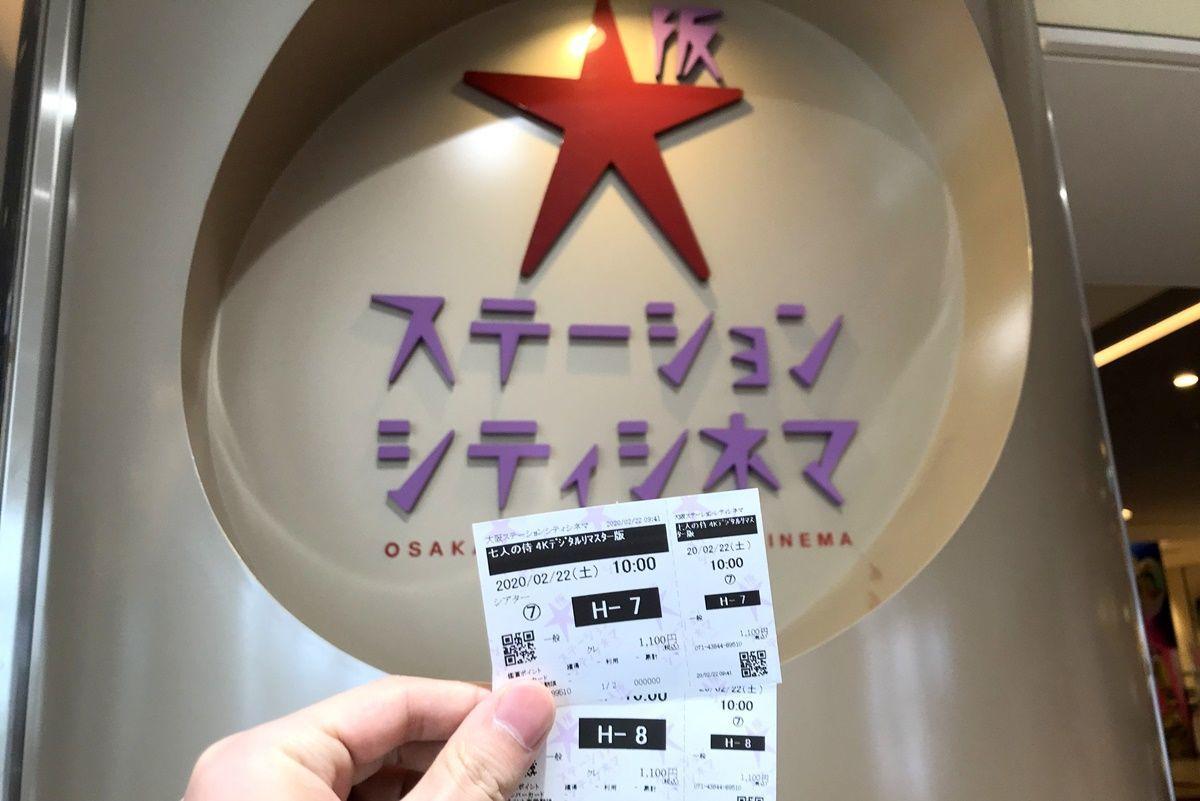 午前十時の映画祭で『七人の侍 デジタルリマスター版』を観ました