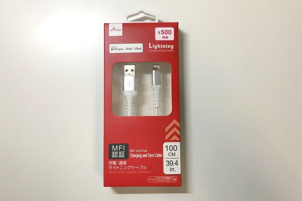 ダイソー500円商品のApple認証ライトニングケーブルが進化!さらにコスパ抜群に