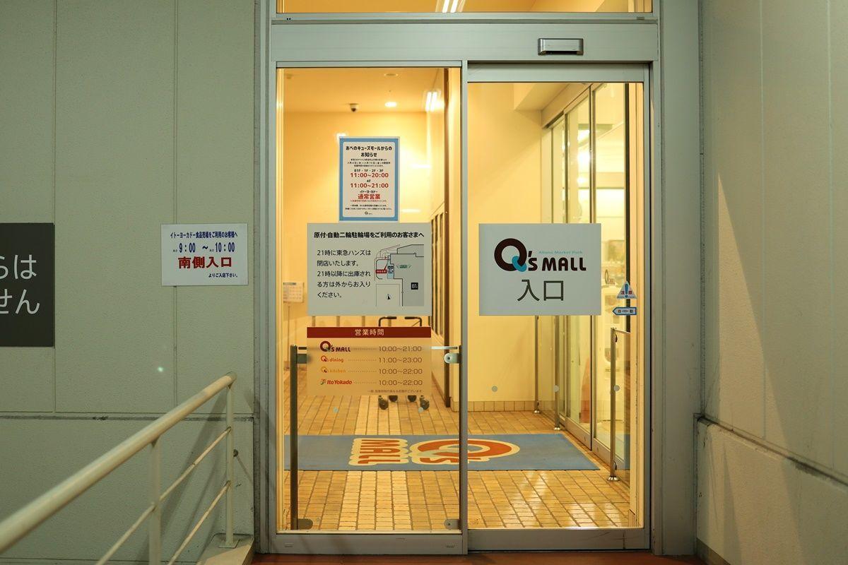 天王寺駅・阿倍野のバイク駐車場はあべのキューズモールの二輪駐輪場がオススメ