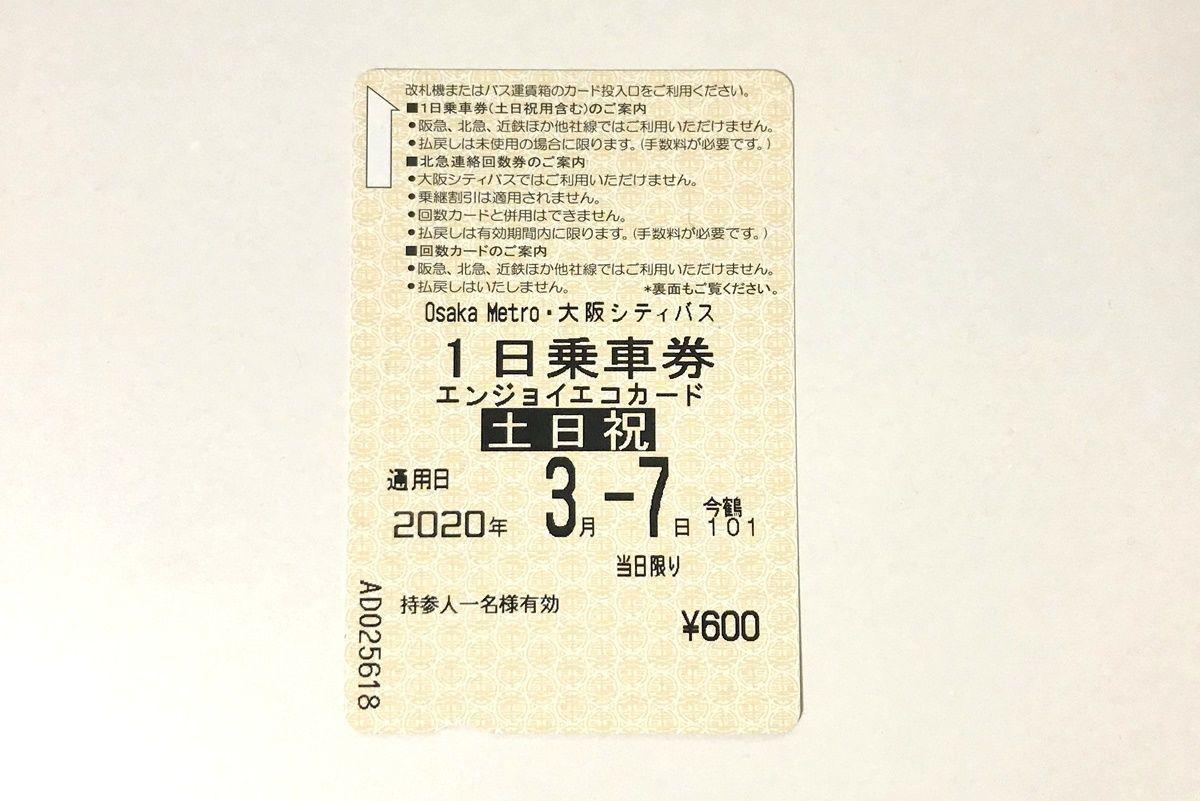 【大阪】土日祝のお出かけは1日乗車券『エンジョイエコカード』がお得