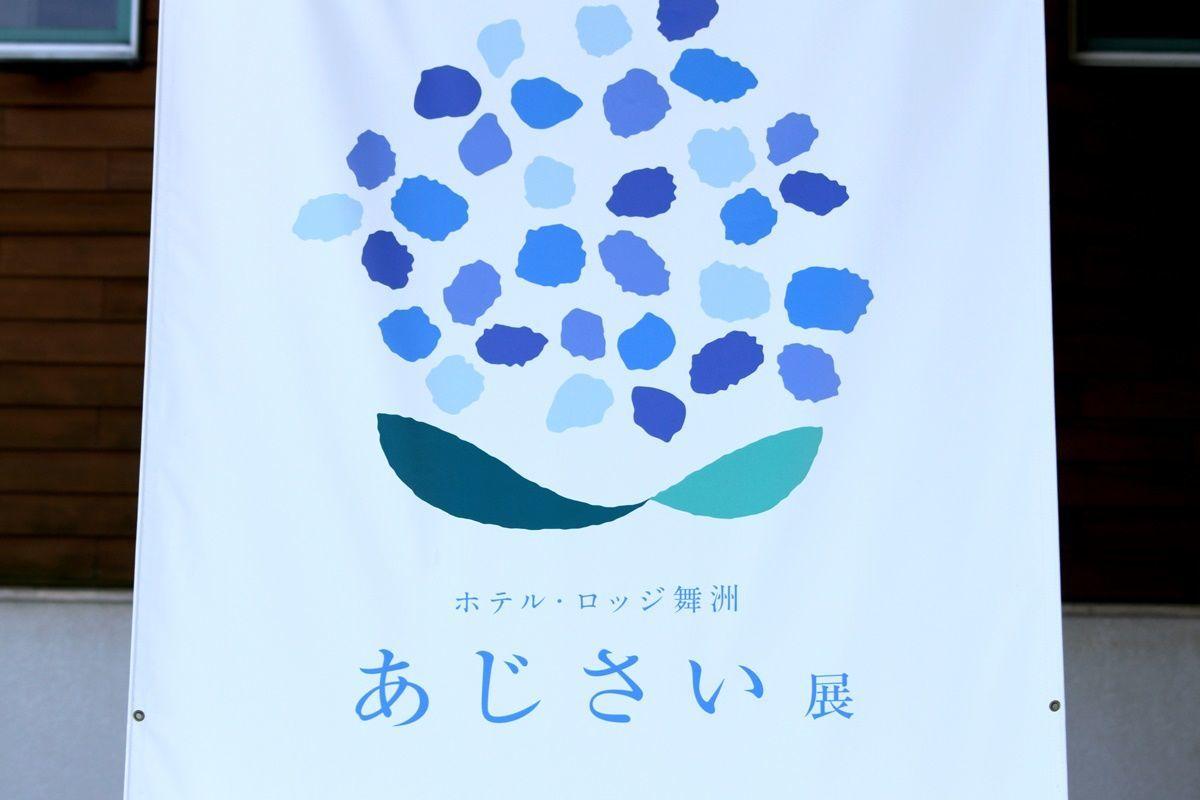 【大阪・舞洲】あじさいの新名所!ホテル・ロッジ舞洲の『あじさい展』
