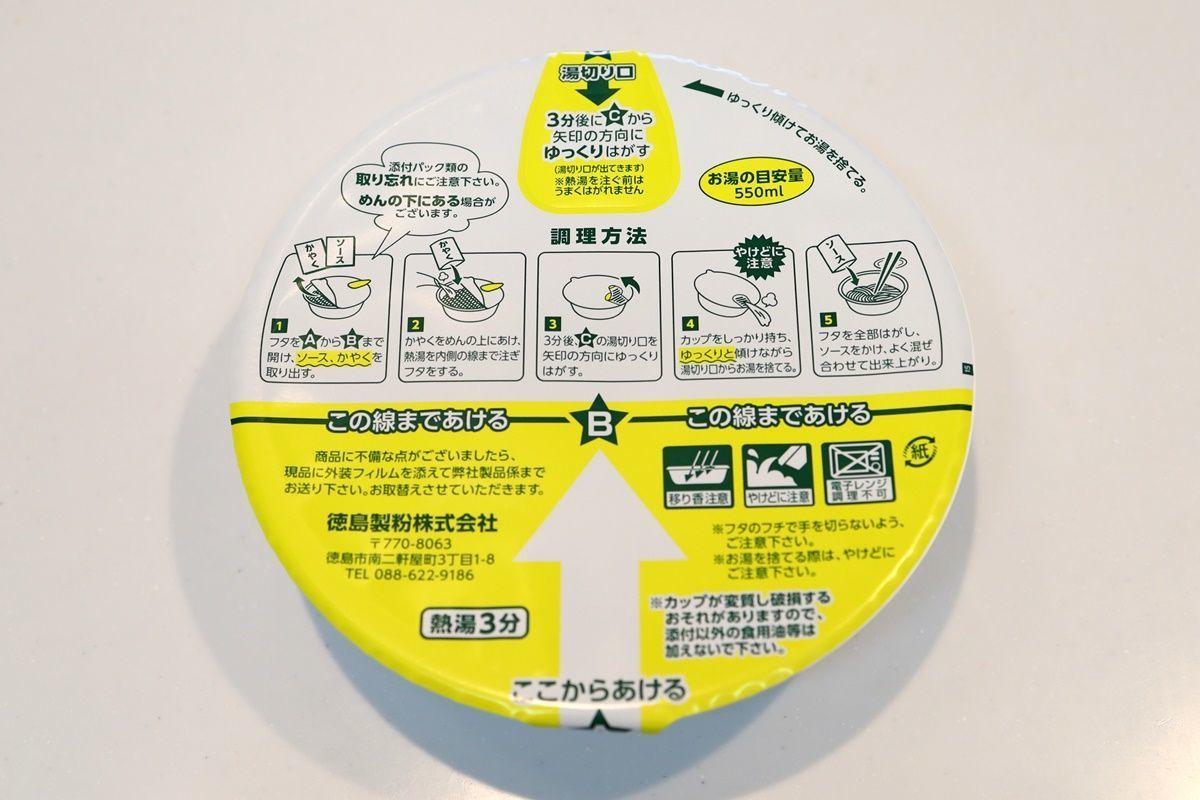 徳島製粉のカップ麺を食べ比べその2!『金ちゃんいか焼そば』など