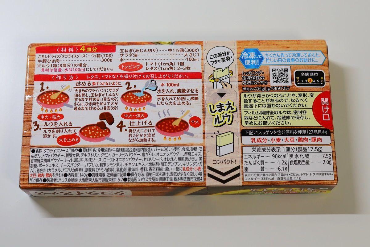 【献立・ワンディッシュ】ハウス食品『ごちレピライス』タコライスソース