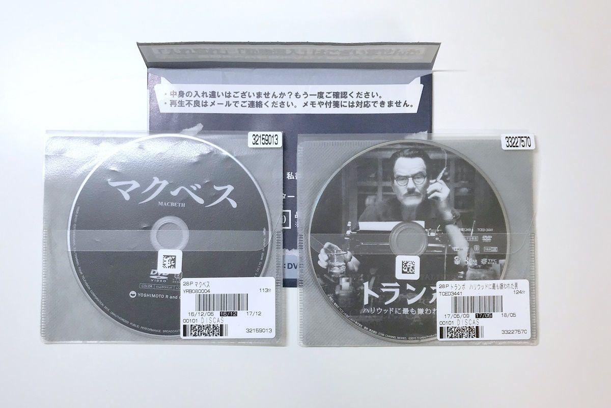TSUTAYAディスカスの映画見放題&宅配DVDレンタルを試してみました
