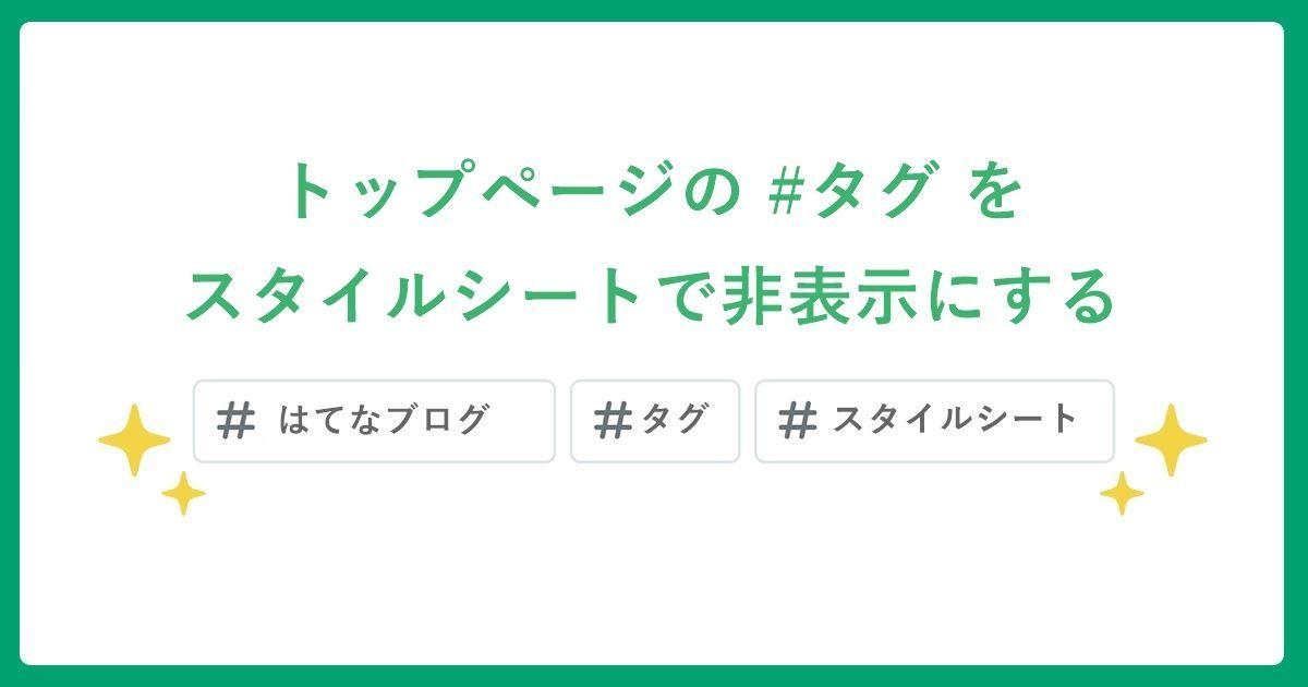 【はてなブログ】コピペでOK!トップページのタグをスタイルシートで非表示にする方法