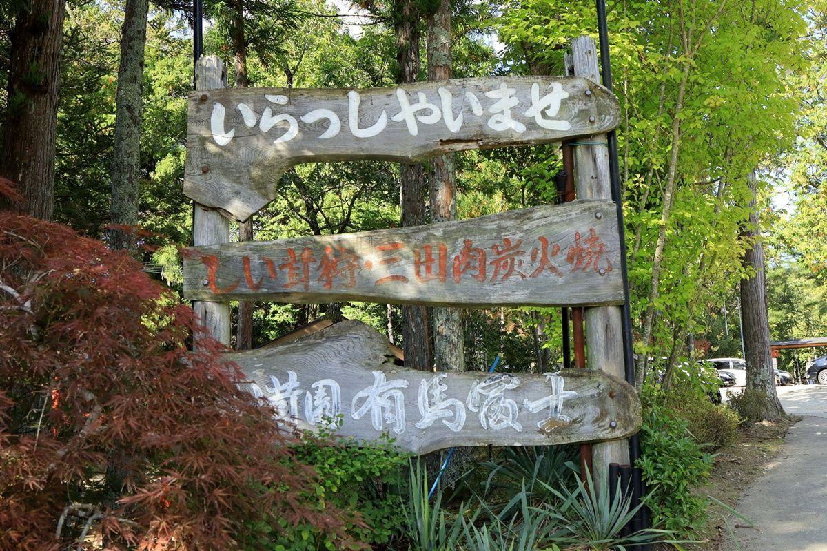 【兵庫】『しい茸園 有馬富士』でしいたけ狩りとバーベキュー