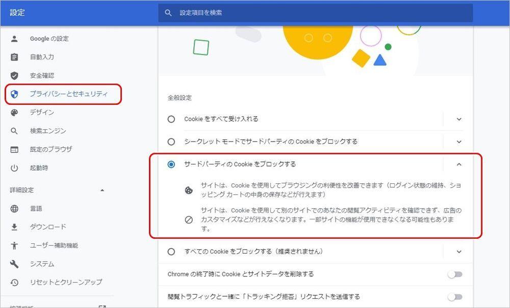【Google Chrome】Youtube埋め込み動画がエラーで再生できない時の解決法