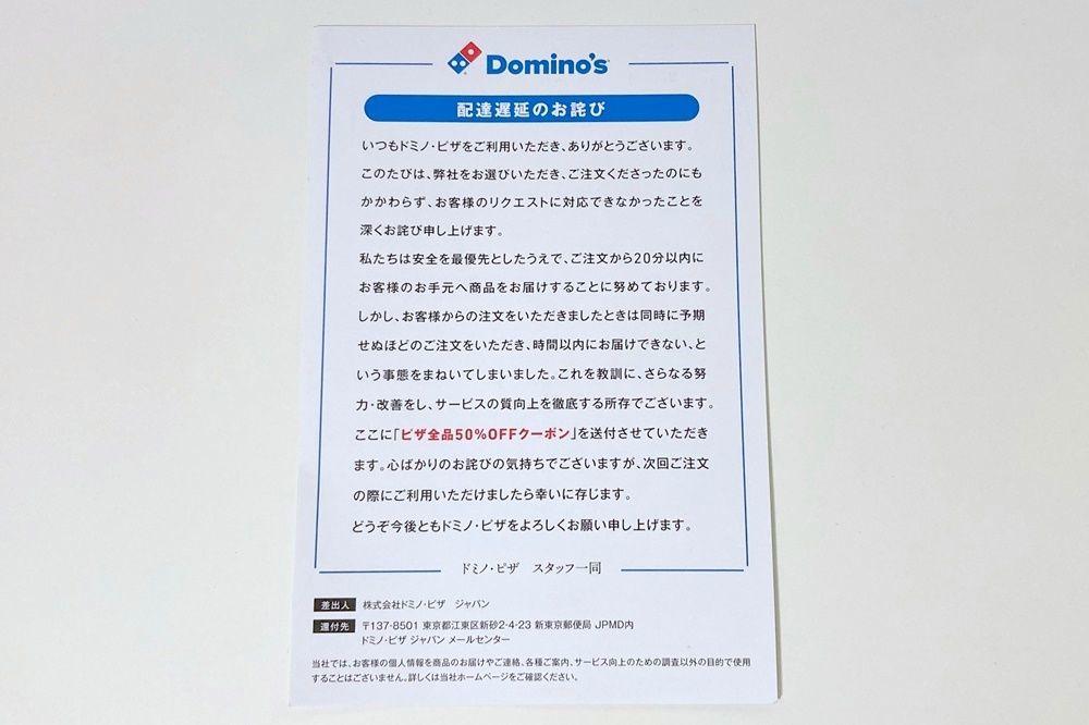 ドミノ・ピザから配達遅延のお詫びハガキが届く