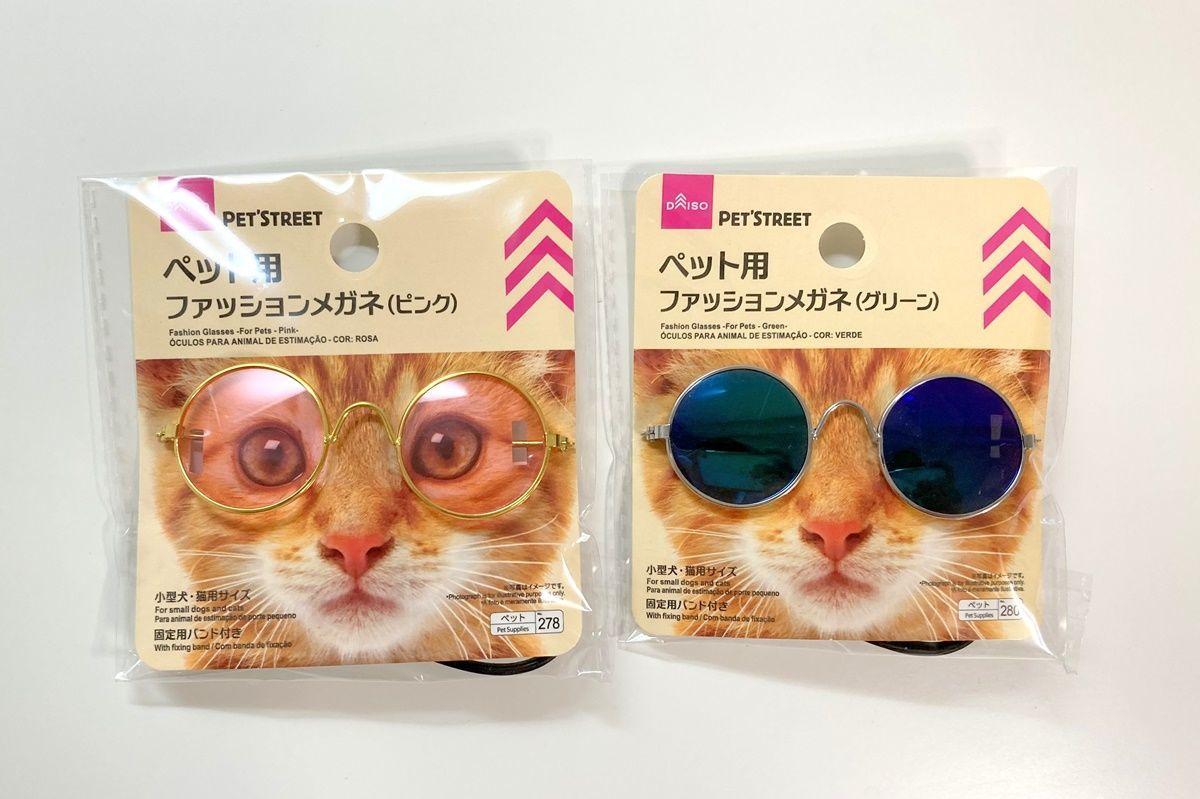 100円ショップダイソーで猫用サングラスを購入