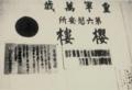 慰安所「村瀬守保写真集」