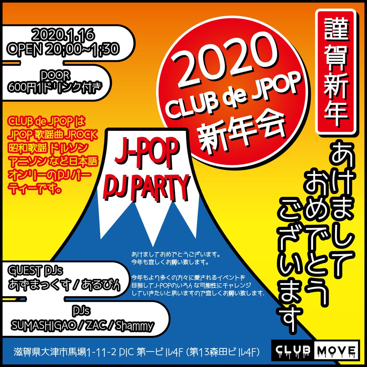 f:id:dj_sumashigao:20200107021952p:plain