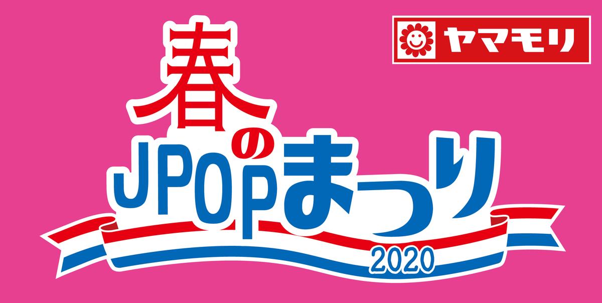 f:id:dj_sumashigao:20200226004713p:plain