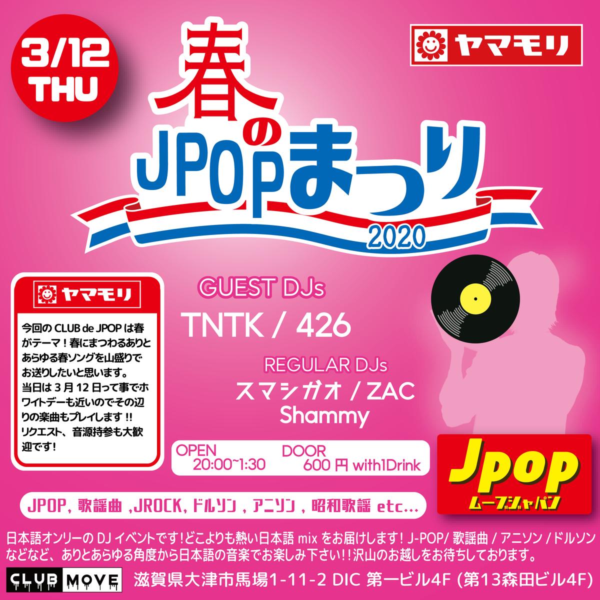 f:id:dj_sumashigao:20200226004758p:plain