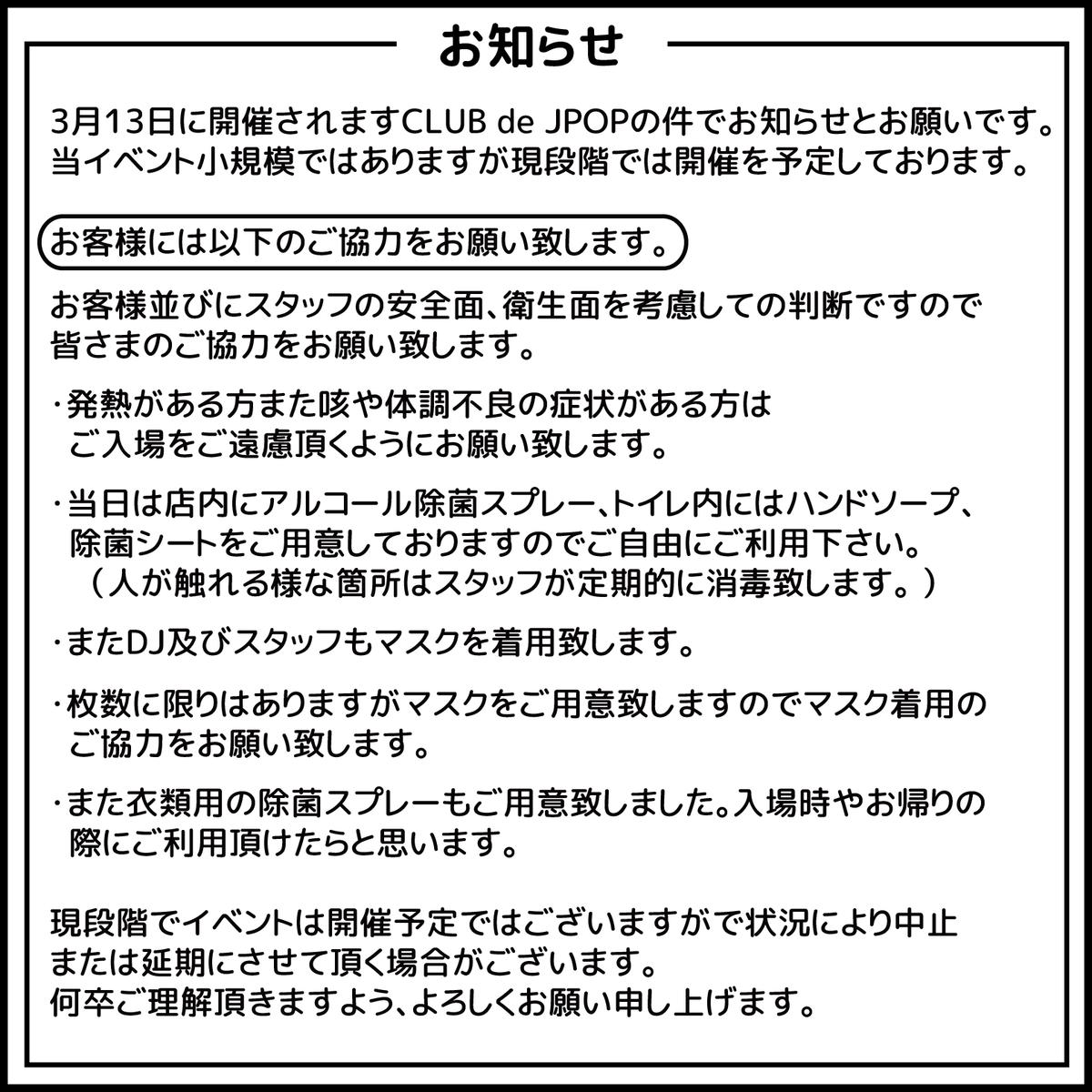 f:id:dj_sumashigao:20200308212536p:plain