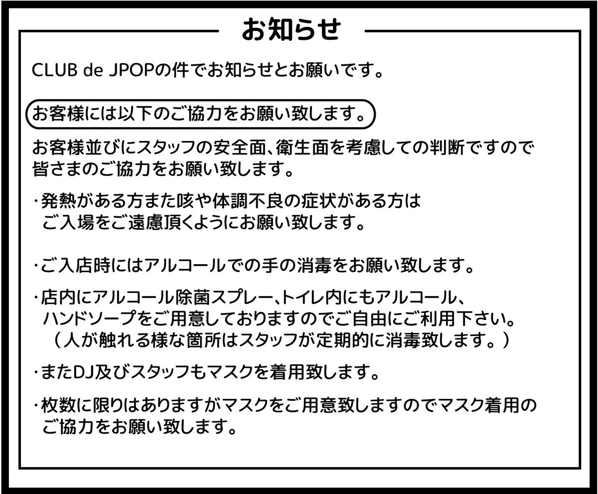 f:id:dj_sumashigao:20200729000859p:plain