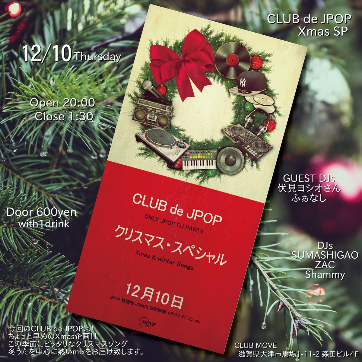 f:id:dj_sumashigao:20201125221611p:plain