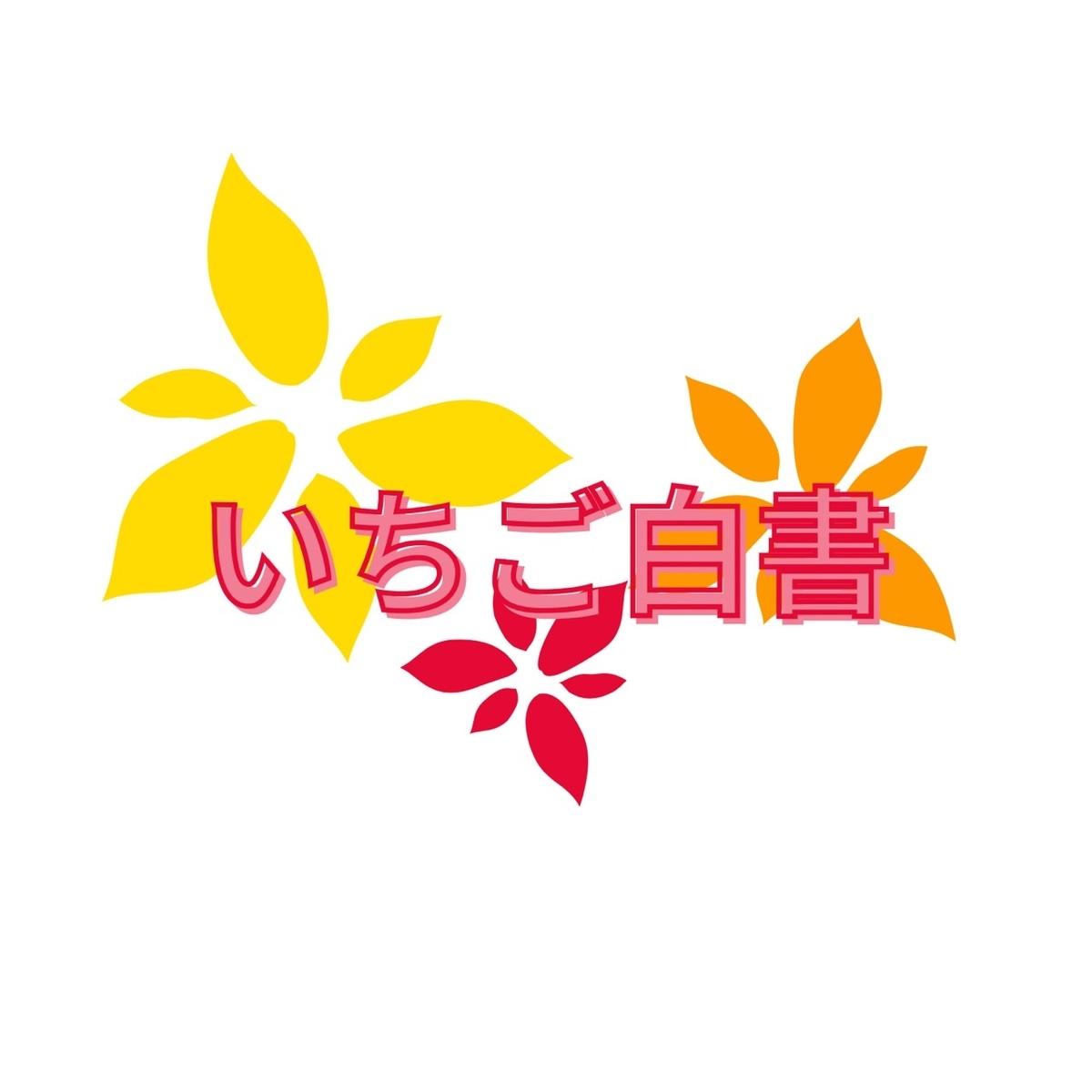 f:id:dj_sumashigao:20210103162349j:plain