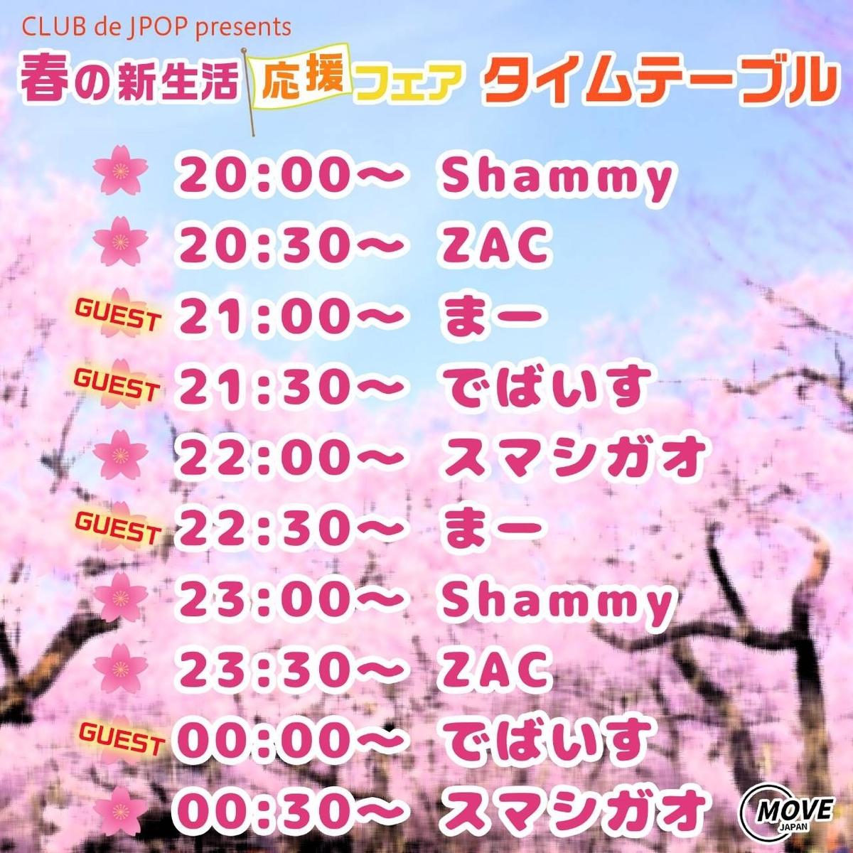 f:id:dj_sumashigao:20210407123434j:plain