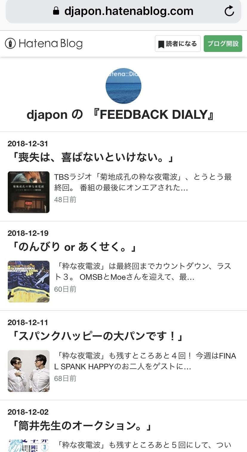 f:id:djapon:20190217085836j:plain