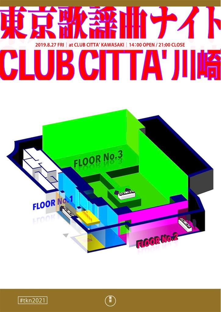 f:id:djomn:20210824150402j:image