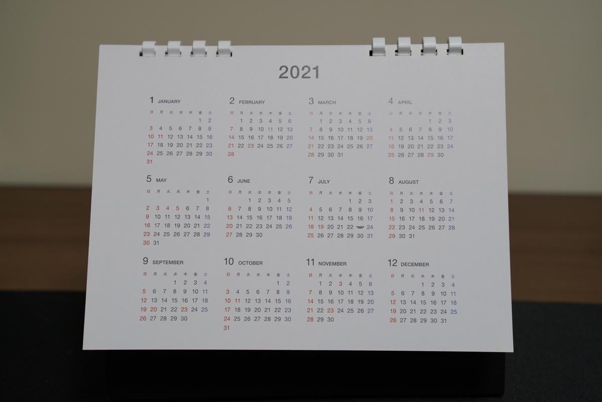 f:id:djrkmrym:20201222093403j:plain